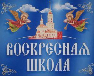 shalchininskaya-voskresnaya-shkola